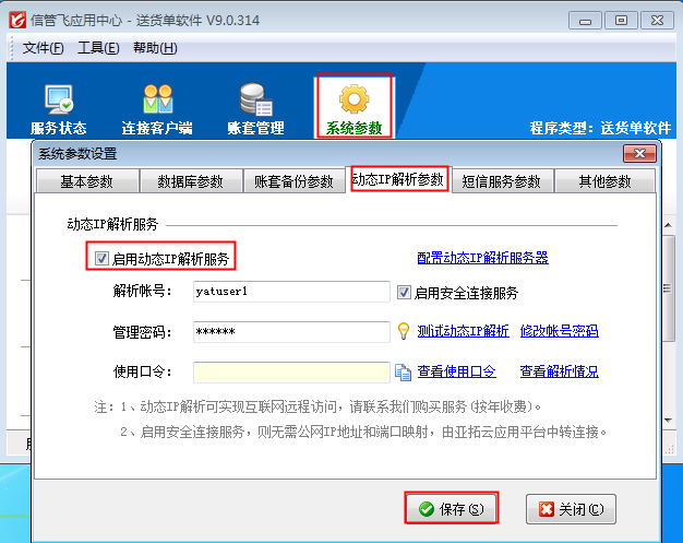 网络版本客户端使用动态IP解析服务连接主机如何配置?