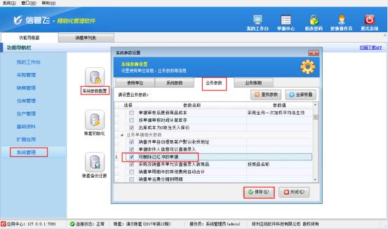 信管飞仓库管理软件如何删除已红冲单据?