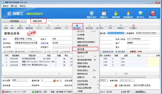 进销存软件如何在销售开单界面快速填开发票?