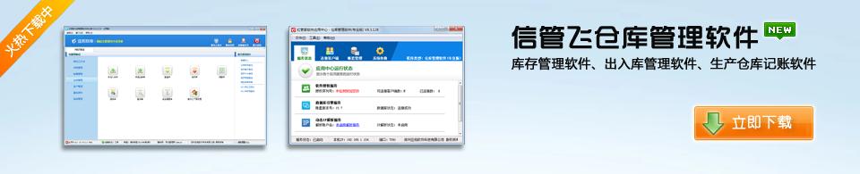 信管飞仓库管理软件V9.1.327发布