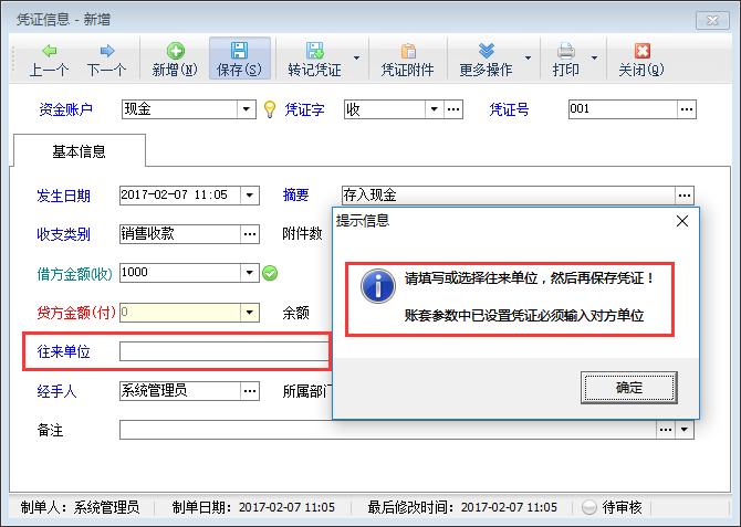记账软件内如何设置凭证必须录入往来单位?