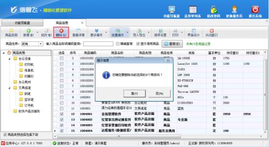 送货单软件如何批量删除商品信息?