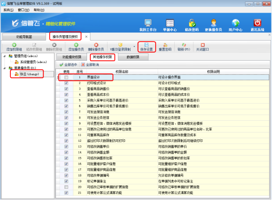 仓库管理软件如何设置操作员不可进行界面设计?