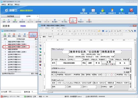 如何设置打印模板中的数量小数位显示格式?