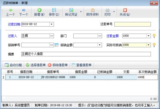 出纳记账软件如何登记员工借款?