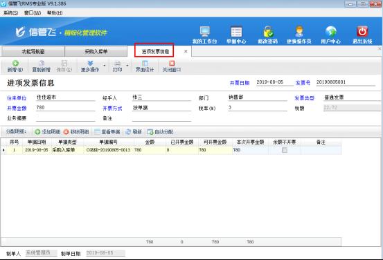 进销存软件如何在采购开单界面快速填开发票?