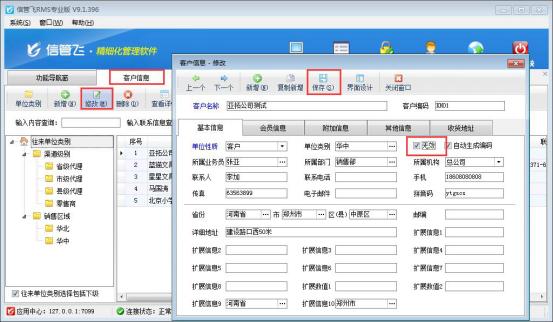 信管飞RMS软件如何将客户信息设置为无效?