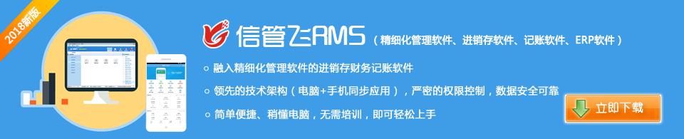 信管飞RMS(进销存ERP软件)V9.1.396发布