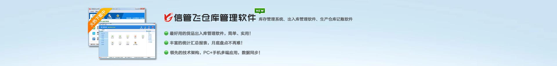 信管飞仓库管理软件V9.2.419发布