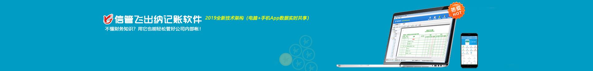 信管飞出纳记帐软件V9.2.419发布
