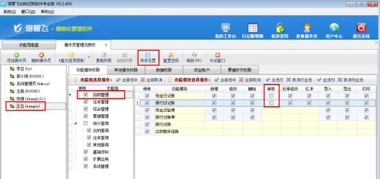 出纳记账软件如何设置操作员不可审核凭证?