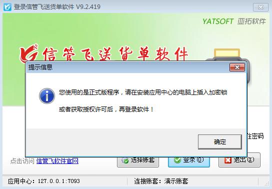 """登录软件提示""""您使用的是正式版程序,请......""""如何处理?"""
