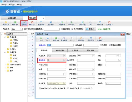 仓库管理软件如何修改已使用商品的基本单位?
