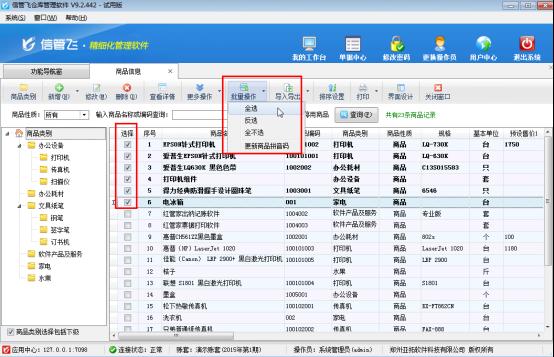 仓库管理软件如何批量删除商品信息?