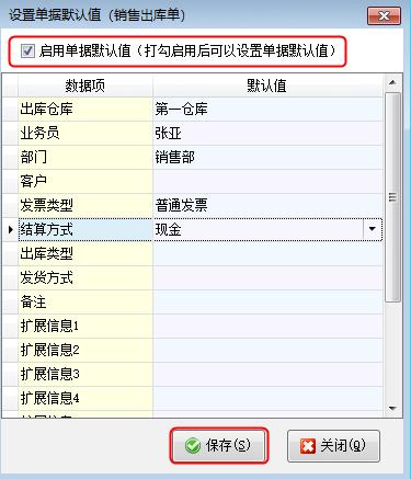 仓库管理软件如何设置单据默认值?