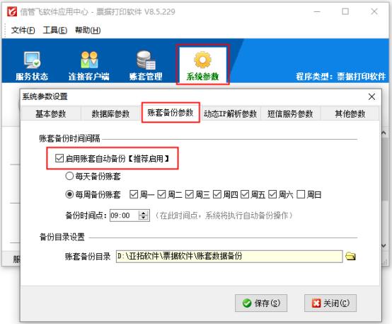 票据打印软件如何设置账套自动备份?