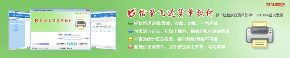 信管飞送货单软件V9.2.463发布