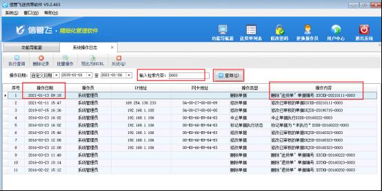 误删单据时如何查到删除的记录?